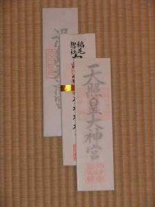 Three o-fuda, partially overlapping