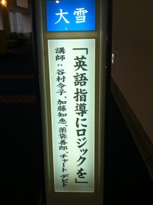 「英語指導にロジックを」と書いてある看板に講師の名前も書いてある。