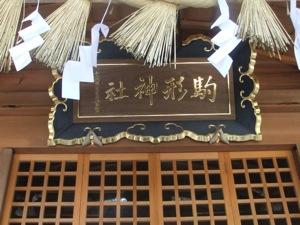 拝殿に付いた注連縄と神社の名称